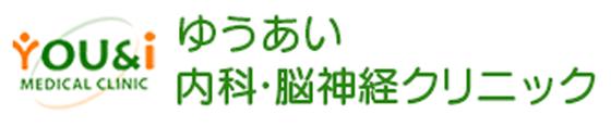 ゆうあい内科・脳神経クリニック | 埼玉県熊谷市