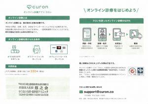curon オンライン診療 アプリ クロン