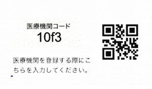 医療機関コード 10f3 QRコード