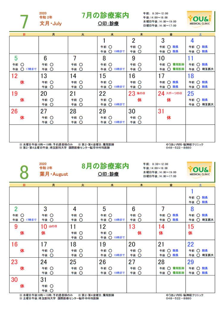 7,8月診療カレンダー