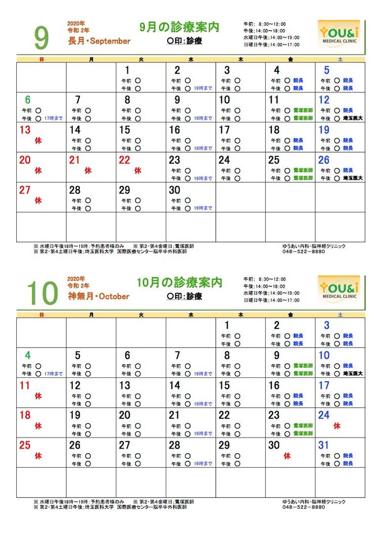 9,10月診療カレンダー