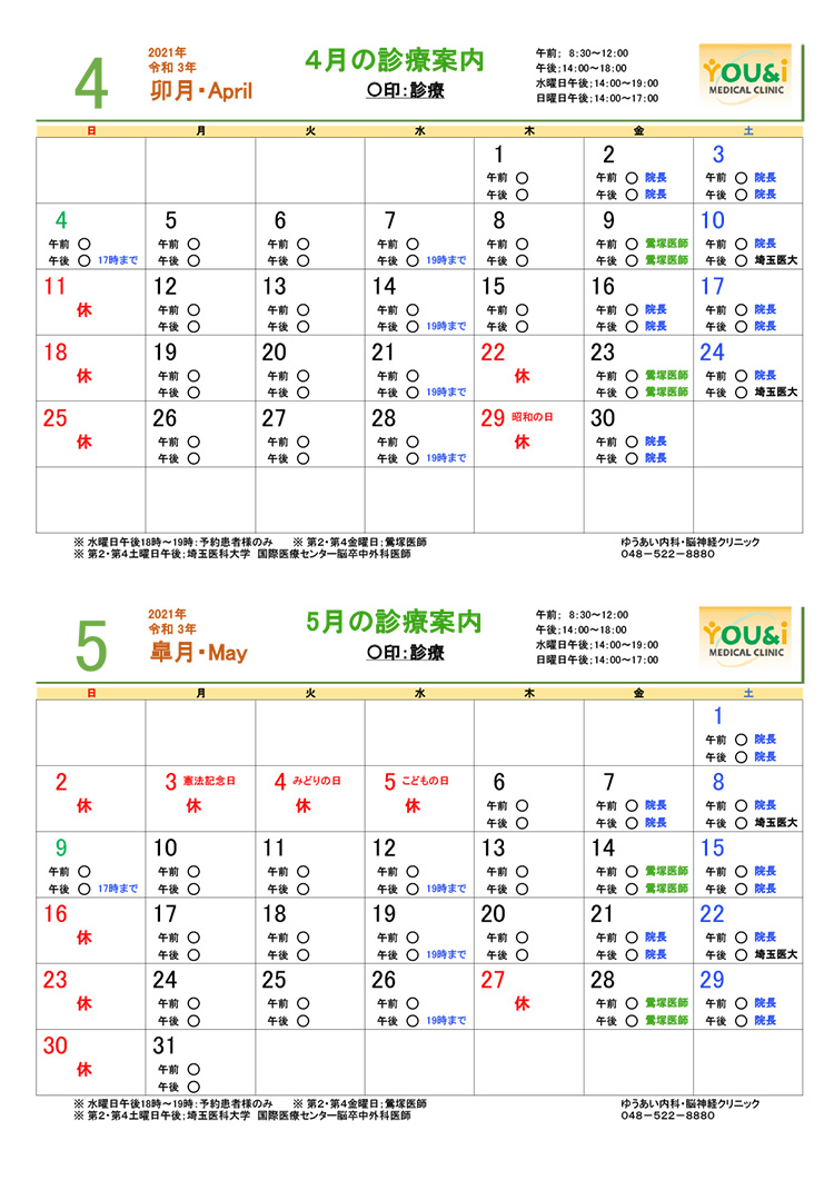 4,5月診療カレンダー