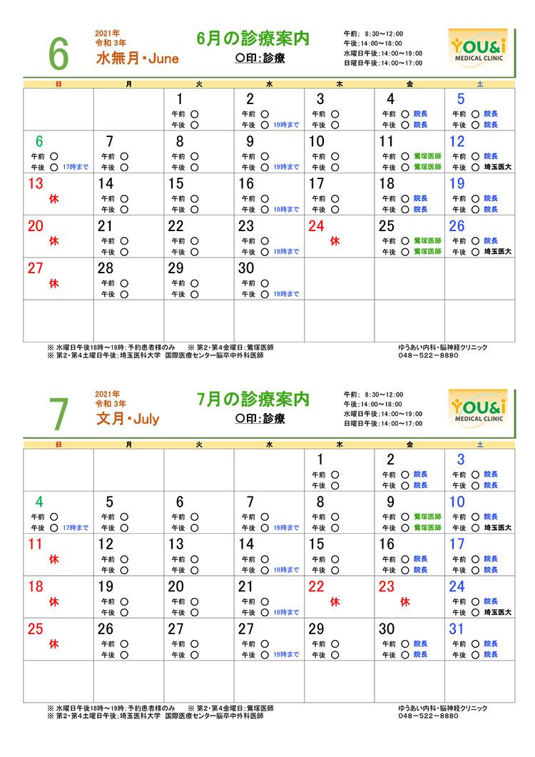 6,7月診療カレンダー