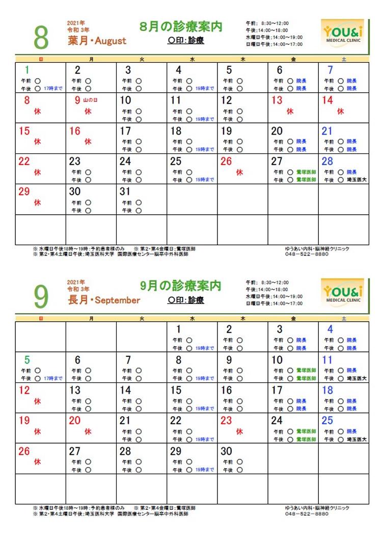 9,8月診療カレンダー