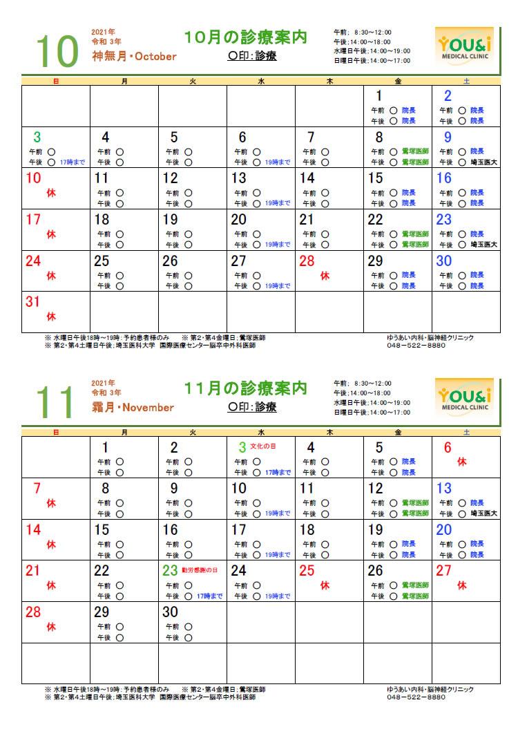 10,11月診療カレンダー